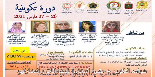 دورة تكوينية عن بعد في موضوع الارتقاء بتمثيلية المرأة في الاستحقاقات الانتخابية المقبلة