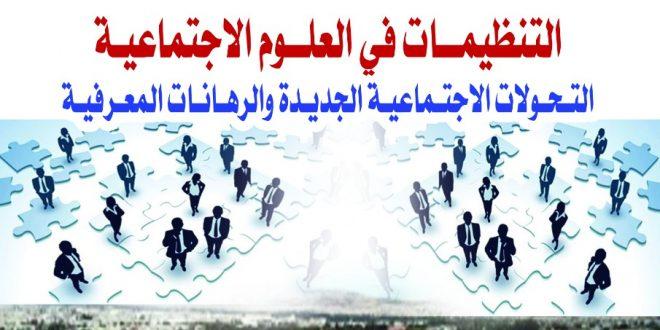 فاس / السوسيولوجيون المغاربة ينظمون اللقاء الوطني الرابع لتعميق السؤال السوسيولوجي و تجذير المقاربة النقدية لمسألة التنظيمات اليوم