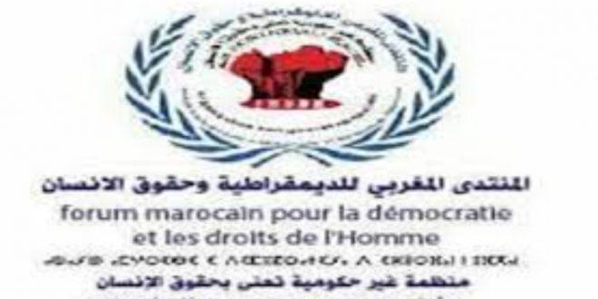 """المنتدى المغربي للديمقراطية وحقوق الإنسان بشراكة مع وزارة العدل ينظم الدورة التكوينية الأولى حول"""" قانون العاملات والعمال المنزليين: خطوات نحو عدم الاستغلال"""""""