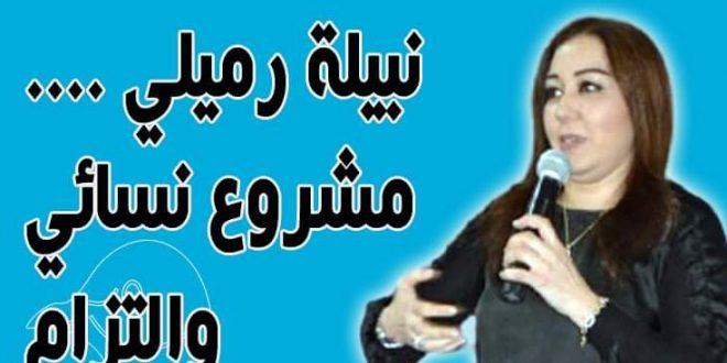 ابن مسيك/ سباتة: نبيلة رميلي … مشروع نسائي ، والتزام أخلاقي للسياسة النبيلة بالمغرب