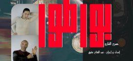 """فرقة مسرح النون و الفنون الفقيه بن صالح تقدم برنامج جولتها بالعرض المسرحي """" تياطرو_بورطور"""""""