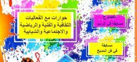 رمضانيات منظمة كشاف الوحدة العربية