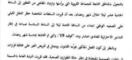 النيابة العامة تفتح تحقيقا في خرجة رئيس جماعة بإقليم الحسيمة