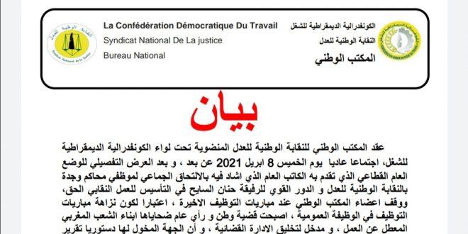 النقابة الوطنية للعدل المنضوية تحت لواء الكونفدرالية الديمقراطية للشغل ، تصدر بيانا