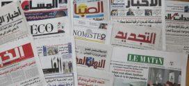 أبرز ماجاء في صحف اليوم:
