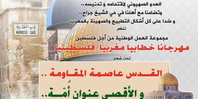 *مجموعة العمل الوطنية من أجل فلسطين /بالمغرب*السكرتارية الوطنية.بلاغ: مهرجان القدس