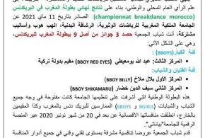 بــــــــــــــلاغ المكتب المديري لجمعية المستقبل للرياضات الحديثة والمعاصرة – خريبكة