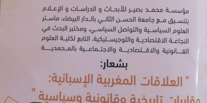 تصريحات بمناسبة تخليد الزاوية البصيرية للذكرى الواحدة والخمسين لانتفاضة الشهيد محمد بصيري بالعيون