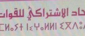 هل التقط حزب الاتحاد الاشتراكي نبض المواطن بالفقيه بن صالح…