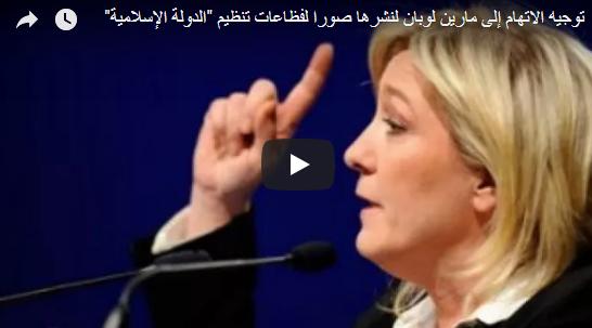 """فرنسا: اتهام مارين لوبان بسبب نشر صور لفظاعات تنظيم """"الدولة الإسلامية"""""""