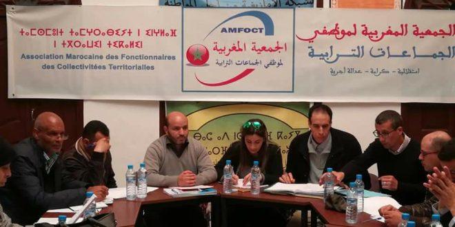 اجتماع وطني للجمعية المغربية لموظفي الجماعات الترابية