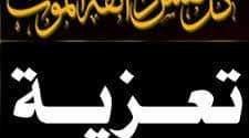 الفقيه بن صالح / تعزية في وفاة خال السيد رئيس قسم الشؤون الداخلية