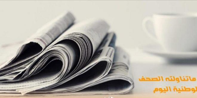 أبرز ماجاء في الصحف الوطنية الصادرة اليوم الثلاثاء 23 مارس 2021