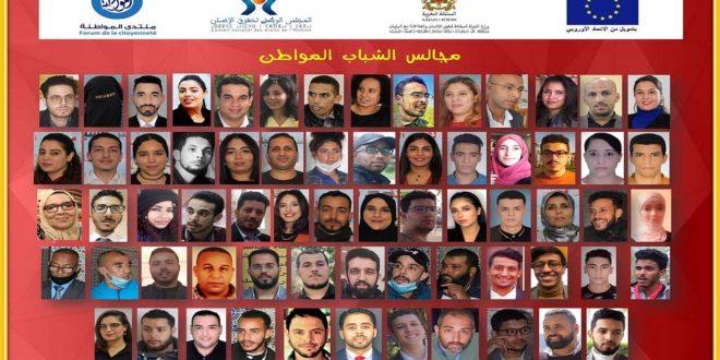 منتدى المواطنة ينظم المنتدى الجهوي للشباب المواطن