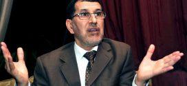 بلاغ صحفي انعقاد اجتماع لمجلس الحكومة يوم الأربعاء 29 رمضان 1442، الموافق لـ 12 ماي 2021