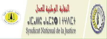 المكتب الوطني للنقابة الوطنية للعدل المنضوية تحت لواء الكونفدرالية الديمقراطية للشغل بيــان