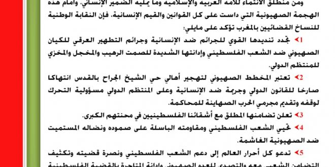 بيان التنديد والتضامن /النقابة الوطنية للنساخ القضائيين بالمغرب