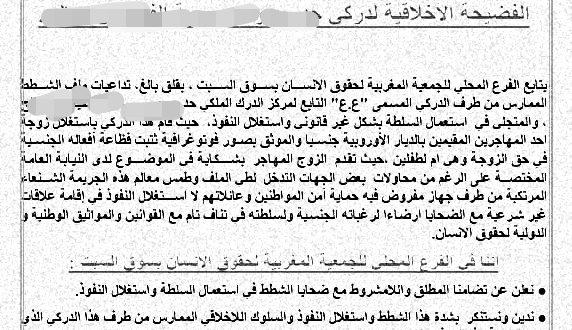الجمعية المغربية لحقوق الإنسان فرع سوق السبت، تدخل على خط فضيحة جنسية بطلها دركي