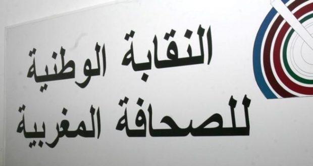 النقابة الوطنية للصحافة المغربية تندد بالعدوان الإسرائيليوتعلن تضامنها القوي مع الصحافيين الفلسطينيين