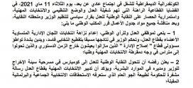بيان الكدش / قطاع العدل حول القضايا القطاعية الراهنة التي تهم شغيلة العدل والوضع التنظيمي والانتخابات المهنية