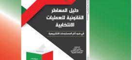 """صدور كتاب """"دليل المساطر القانونية للعمليات الانتخابية في ضوء آخر المستجدات التشريعية"""""""