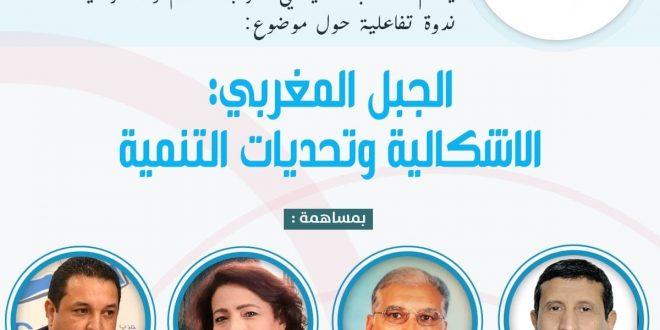 """""""الجبل المغربي: الإشكالية وتحديات التنمية """" موضوع ندوة علمية، و سياسية للمكتب السياسي لحزب التقدم والاشتراكية."""