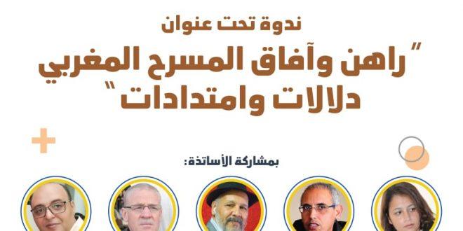 بلاغ صحفي ندوة حول راهن وآفاق المسرح المغربي بالعيون