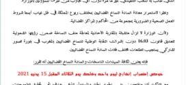 المكتب التنفيذي للنقابة الوطنية للنساخ القضائيين بالمغرب بـــــلاغ