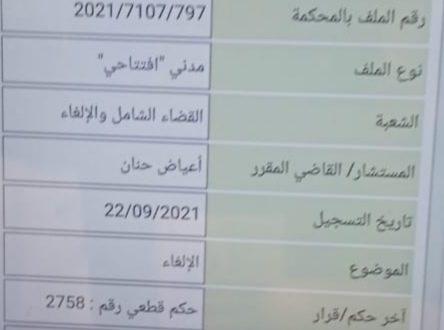 المحكمة.الإدارية بالدار البيضاء ترفض الطعن الذي تقدمت به مستشارة بجماعة سوق السبت اولاد النمة إقليم الفقيه بن صالح.